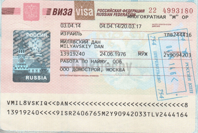 Visa visa russia complete informationtypesfeeseligibility this is often called visa support or invitation letter and must be issued by the party inviting you to russia whether a tour company stopboris Gallery