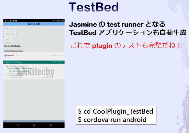 cordova教程 - cordova - 